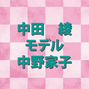 「とと姉ちゃん」中田綾のモデル中野家子さんとは