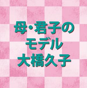 「とと姉ちゃん」母・小橋君子のモデル大橋久子さんとは