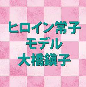 「とと姉ちゃん」小橋常子のモデル大橋鎭子さんとは