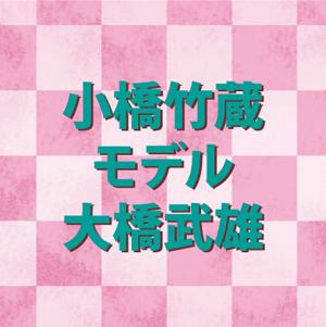 「とと姉ちゃん」父・小橋竹蔵のモデル大橋武雄さんとは