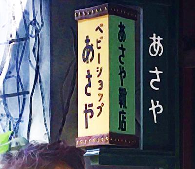 べっぴんさん ネタバレ4週24話感想あらすじ【10月29日(土)】|NHK朝ドラfan