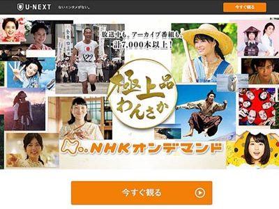 朝ドラ・大河ドラマを無料で視聴する方法とは!【公式サイト版】