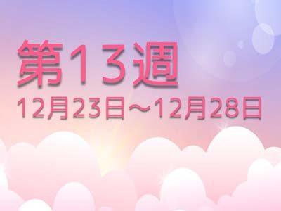【スカーレット】ネタバレ13週|喜美子の結婚と出産!5年後の川原家に大きな変化が!