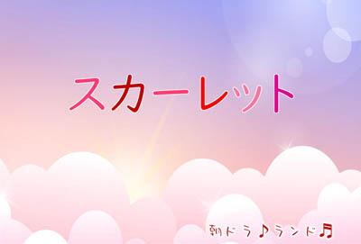【スカーレット】ネタバレ11週66話 八郎の作品に社長・敏春のダメだし!喜美子は焦るが?