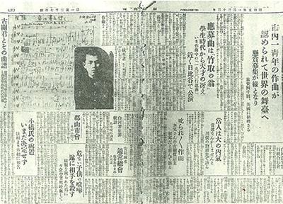 古関裕而_快挙報道_福島民友新聞