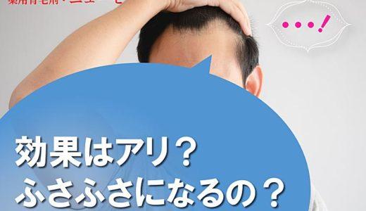 ニューモは育毛効果なし?毛が生えてふさふさにならない?