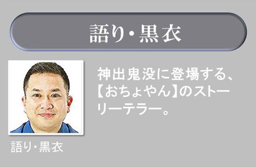 おちょやん ナレーション 桂吉弥