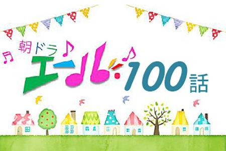 【エール】ネタバレあらすじ20週100話|甲子園に久志の歌声が響く!『栄冠は君に輝く』誕生!