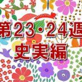 エール ネタバレ 23週24週史実編 最終回