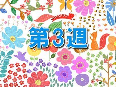 【おちょやん】ネタバレあらすじ3週|杉咲花さん登場!お茶子の千代の心を動かす言葉とは?