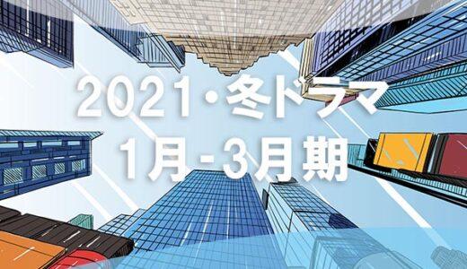 ドラマ2021年冬・1月-3月期|ネタバレあらすじ感想から原作・キャスト一覧相関図も紹介!