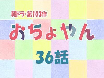 【おちょやん】あらすじネタバレ8週36話|弟ヨシヲが来る?!千代の前に現れた男とは?