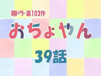 【おちょやん】あらすじネタバレ8週39話|プロポーズを受ける千代!小暮に何があった?