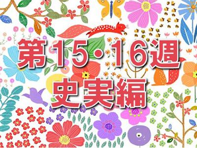 おちょやん ネタバレ15週16話史実編