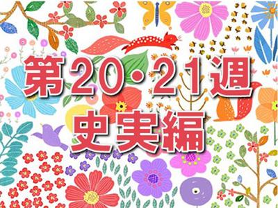 おちょやん ネタバレ20週21週史実編