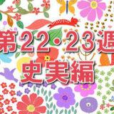 おちょやん ネタバレ22週23週史実編