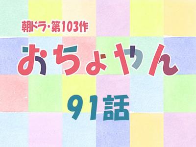 【おちょやん】あらすじネタバレ19週91話 新喜劇と岡福うどん!終戦3年後の千代たちは?