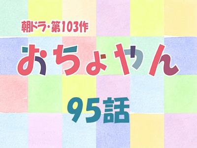 【おちょやん】あらすじネタバレ19週95話 サヨナラ千之助!初めて主役を演じた千代は?