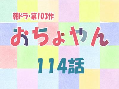 【おちょやん】あらすじネタバレ23週114話|一平と灯子と再会!千代が舞台出演する理由は?