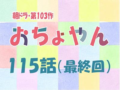 【おちょやん】あらすじネタバレ最終回・23週115話|泣き笑い物語の結末!喜劇女優復活!