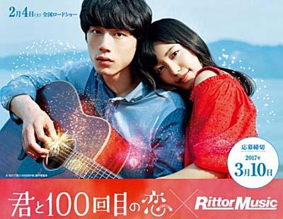 君と100回目の恋の映画ポスター