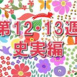 おかえりモネ ネタバレ 12週 13週 史実編
