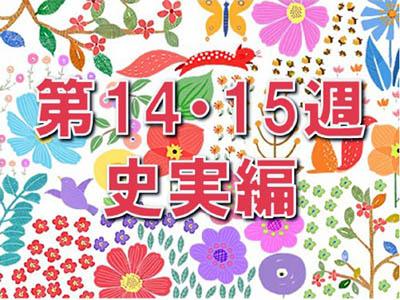 【おかえりモネ】ネタバレ14週15週【史実編】|恋は始まるのか!!