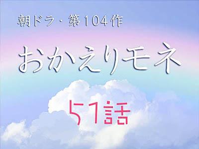 【おかえりモネ】ネタバレあらすじ11週51話|菅波にモヤモヤする!