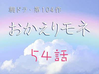 【おかえりモネ】ネタバレあらすじ11週54話|あの人が百音の前に!