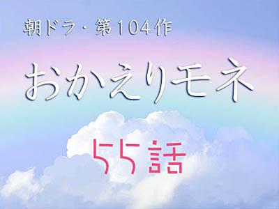 【おかえりモネ】ネタバレあらすじ11週55話|菅波と再会した百音は?