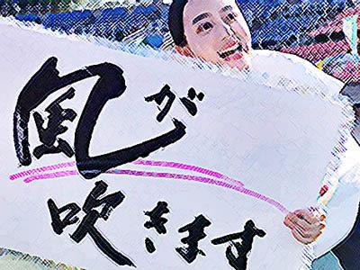 おかえりモネ 宇田川の文字