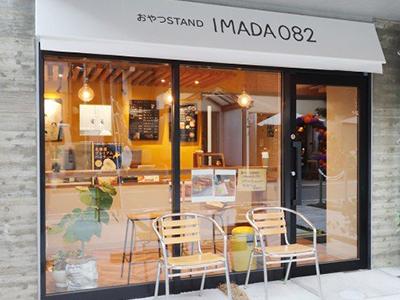キャスト今田美桜のお母さんのお店の画像