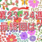 【おかえりモネ】ネタバレあらすじ23週24週最終回を予測