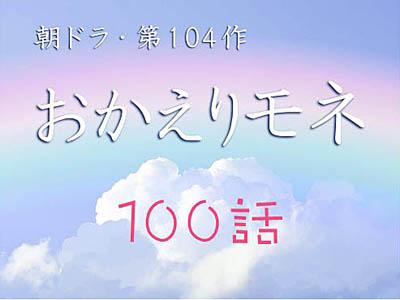 【おかえりモネ】ネタバレあらすじ20週100話|週末は大荒れの天候!