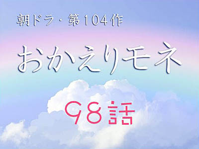 【おかえりモネ】ネタバレあらすじ20週98話|FMはまらいん気仙沼!?